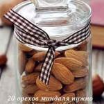 Чем полезны орехи в кулинарии?